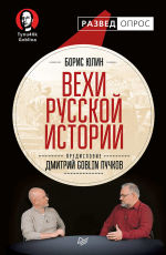 Обложка: Вехи русской истории
