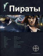 Обложка: Этногенез: Пираты. Книга 1. Остров Демона