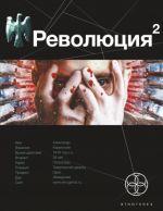 Онлайн 3 читать этногенез пангея Книгу Серии
