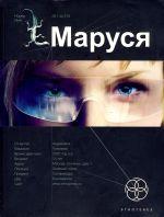 Обложка: Этногенез: Маруся
