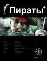 Обложка: Этногенез: Пираты 4. Охота на дельфина