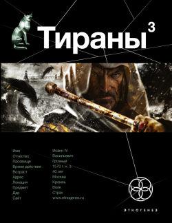 Этногенез: Тираны 3. Страх