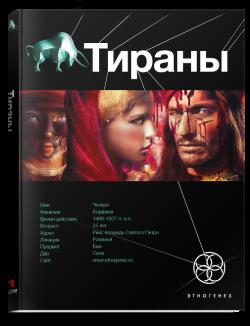 Этногенез: Тираны. Борджиа