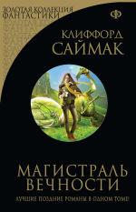 Обложка: Магистраль вечности (сборник)