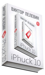Обложка: iPhuck 10