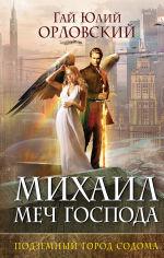 Обложка: Михаил, Меч Господа. Книга 2. Подземный город Содома