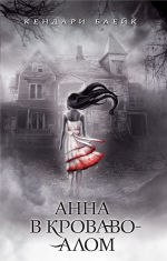 Обложка: Анна в кроваво-алом