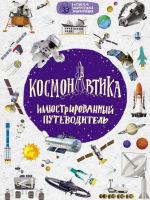 Обложка: Космонавтика. Иллюстрированная энциклопедия