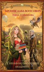Обложка: Я ненавижу магические академии