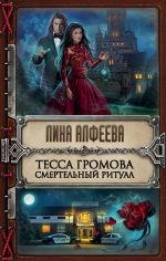 Обложка: Тесса Громова. Смертельный ритуал