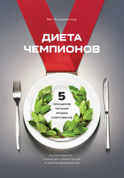 Диета чемпионов. Пять принципов питания лучших спортсменов