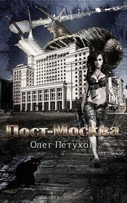 Пост-Москва