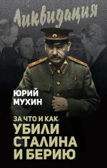 Обложка: За что и как убили Сталина и Берию