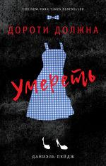 Обложка: Дороти должна умереть