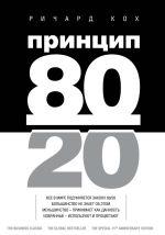 Обложка: Принцип 80/20