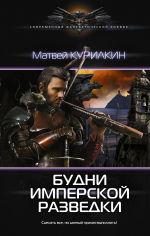 Обложка: Будни имперской разведки