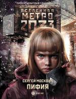 Обложка: Метро 2033: Пифия