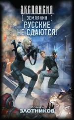 Обложка: Землянин. Русские не сдаются!