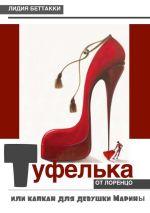 Обложка: Туфелька от Лоренцо, или Капкан для девушки Марины