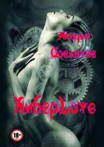 Обложка: КиберLove. Сборник эротических рассказов