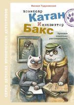 Обложка: Комиссар Катан и инспектор Бакс. Хроники кошачьих расследований