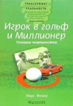 Обложка: Игрок в гольф и миллионер