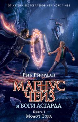 Магнус Чейз и боги Асгарда. Книга 2. Молот Тора