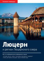 Обложка: Швейцария. Люцерн и регион Люцернского озера: Путеводитель