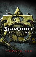 Обложка: StarCraft: Эволюция