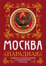 Обложка: Москва парадная. Тайны и предания Запретного города