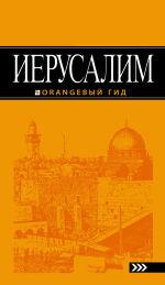 Обложка: Иерусалим. Путеводитель
