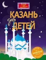 Обложка: Казань для детей