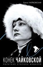 Обложка: Конек Чайковской. Обратная сторона медалей