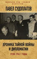 Обложка: Хроника тайной войны и дипломатии. 1938-1941 годы