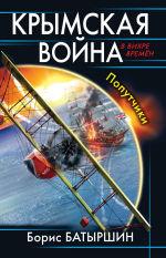 Обложка: Крымская война. Попутчики
