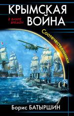 Обложка: Крымская война. Соотечественники