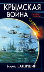 Обложка: Крымская война. Соратники
