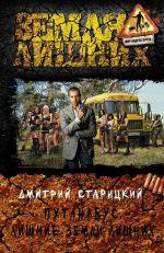 Обложка: Путанабус. Книга 1. Лишние Земли лишних