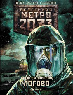 Метро 2033: Логово
