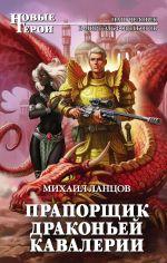 Обложка: Прапорщик драконьей кавалерии