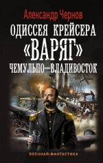 Обложка: Одиссея крейсера «Варяг». Чемульпо - Владивосток