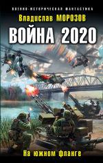 Обложка: Война 2020. На южном фланге