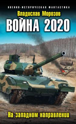 Война 2020. На западном направлении