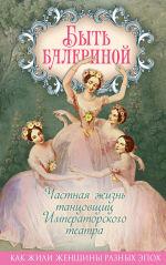 Обложка: Быть балериной. Частная жизнь танцовщиц Императорского театра