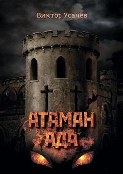 Атаман ада. Книга первая. Гонимый