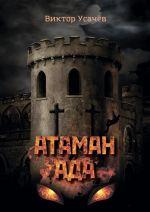 Обложка: Атаман ада. Книга первая. Гонимый