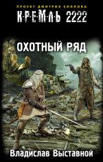 Обложка: Кремль 2222. Охотный ряд