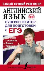 Обложка: Английский язык. Суперрепетитор для подготовки к ЕГЭ