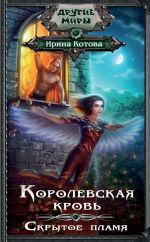 Обложка: Королевская кровь. Книга 2. Скрытое пламя