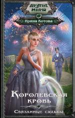 Обложка: Королевская кровь. Книга 4. Связанные судьбы